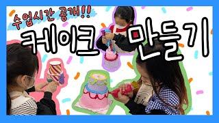 """[아동미술] """"가짜 케이크 만들기"""" 이찌미술 수업시간 …"""