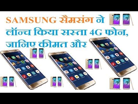 सैमसंग ने लॉन्च किया सस्ता 4G फोन, जानिए कीमत और खासियत