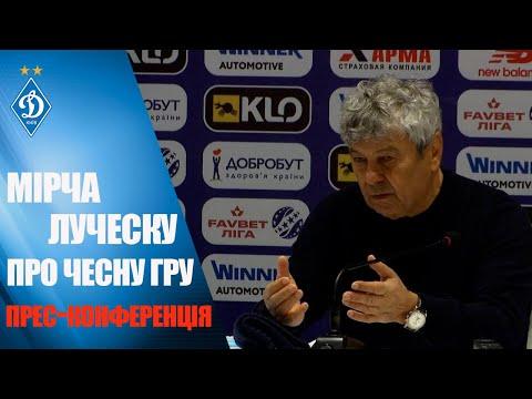 Після матчу ДИНАМО -ШАХТАР: Мірча ЛУЧЕСКУ зробив офіційну заяву для медіа.
