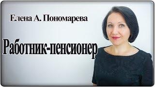 Работник-пенсионер - Елена Пономарева