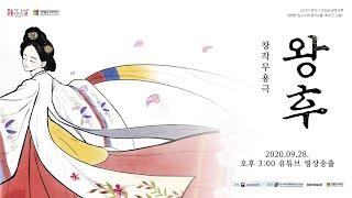 창작무용극 왕후 / 영월문화재단