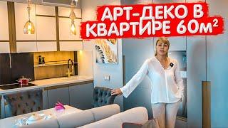 СТРОГАЯ ГЕОМЕТРИЯ в квартире 60м2. Дизайн интерьера в стиле Арт-Деко. Ремонт и перепланировка. видео
