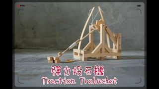WI160 彈力投石機@Traction Trebuchet