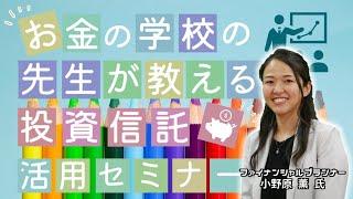 【初心者向け】『お金の学校』の先生が教える投資信託活用セミナー(FP小野原薫 氏)