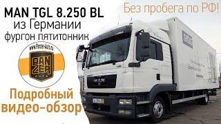 Пятитонник фургон МАН ТГЛ 8.250. Обзор экстерьера и интерьера.