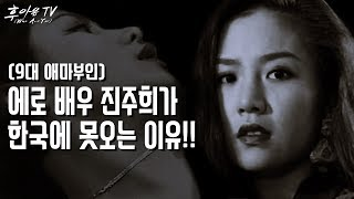 에로 배우 진주희가 한국에 오지 못하는 이유!!