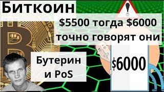 Ну раз Биткоин $5500 тогда $6000 точно говорят они, Золотой крест сегодня (?) и Бутерин и PoS