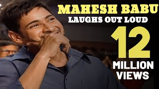 Mahesh Babu Laughs Out Loud (LOL) when Jabardas...