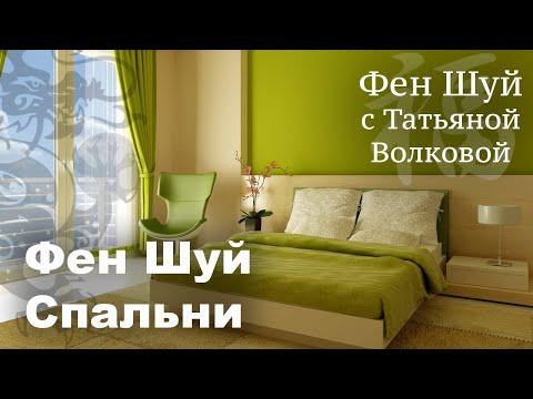 Спальня на Востоке в зеленых тонах по Фен Шуй