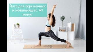 Йога для беременных 1,2,3 триместр и для начинающих