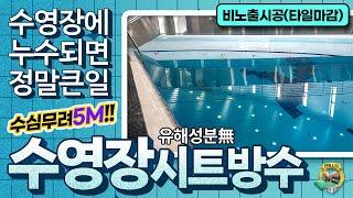 [수영장방수] 국내 최대규모 수심 5M 잠수풀 누수문제…