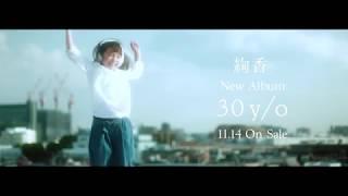 絢香 / 5th Album「30 y/o」15秒 TV-SPOT 365 ver.
