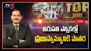 LIVE : TOP Story Debate   Tirupati by Election 2021 Special Live Show   TV5 News