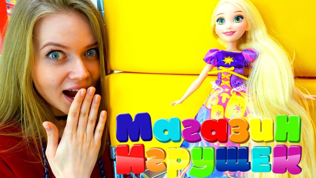 . Куклы rapunzel, целые игровые наборы с которыми можно воссоздавать любимые сценки из любимого мультика. Купить куклы, игрушки и игровые наборы рапунцель принцессы диснея / rapunzel tangled disney princess по выгодным ценам в интернет-магазине princessdisney. Ru с доставкой по москве.