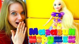 #КУКЛЫ. Девочка ПОНИ (Эквестрия Герлз) покупает Рапунцель. Магазин игрушек