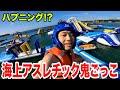 【巨大】海上アスレチックで鬼ごっこやったら私服全部びしょ濡れになった!! Floating Island tag  in japan
