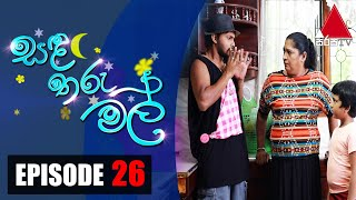 සඳ තරු මල් | Sanda Tharu Mal | Episode 26 | Sirasa TV Thumbnail