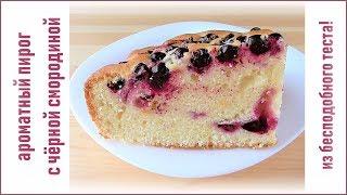 Пирог со смородиной.  Бесподобно вкусное тесто!