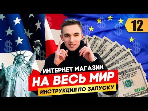 Бизнес с США и Европой. Дропшиппинг на весь мир. Открываем интернет магазин