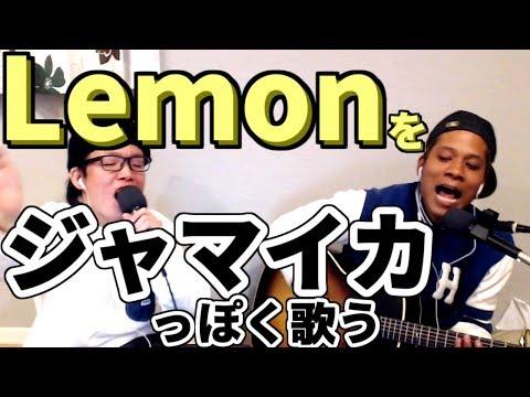 米津玄師をジャマイカっぽくアレンジしてみた【虹色侍の即興作曲】/Lemon