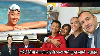 सागमा ५६ लाख जित्ने गौरिका सिंह को बाबा ममि अनि भाई    13th SAG gold medalist Gauika singh