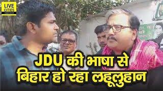 RJD की मैराथन बैठक पर Neeraj Kumar का तंज, तो Manoj Jha बोले - मर्यादा न तोड़े JDU, नहीं तो...