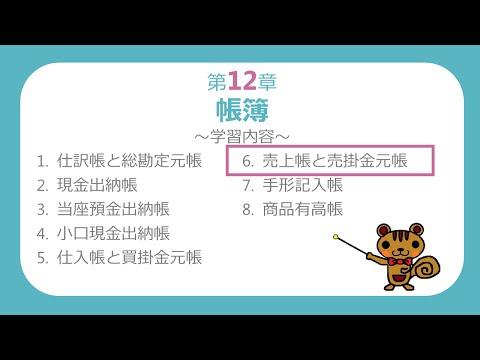 簿記3級講座#35売上帳と売掛金元帳最速簿記