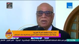 عسل أبيض - تحت رعاية منظمة المرأة العربية.. ورشة عمل لمناقشة قضايا العنف الأسري