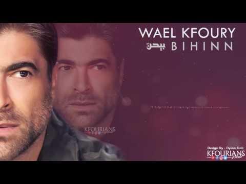 وائل كفوري .. بيحن | Wael Kfoury .. Bihinn