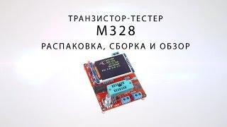 Транзистор тестер M328.Распаковка, сборка и обзор