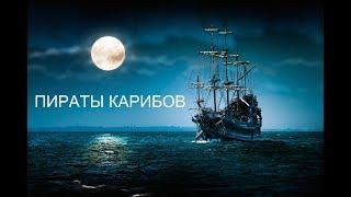 Фильм приключение ПИРАТЫ КАРИБОВ!!