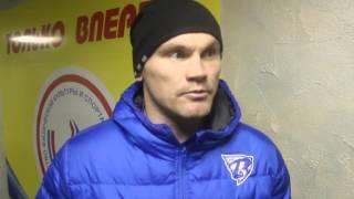 Интервью Александра Тюкавина после матча «Волга» - «Водник»