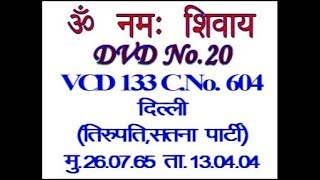 VCD 133