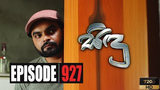 Sidu | Episode 927 25th February 2020 Thumbnail