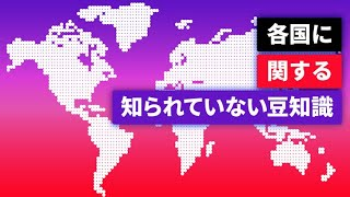 世界中の国々に関する豆知識!