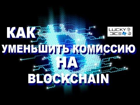 Как уменьшить комиссию на Bitcoin кошельке Blockchain