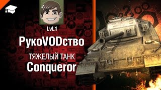 Тяжелый танк Conqueror - рукоVODство от LvL1 [World of Tanks]
