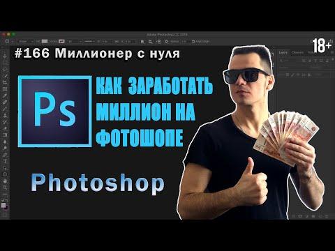 Легкий заработок на фотошопе   Заработок на дизайне   Photoshop    Фотошоп   без вложений
