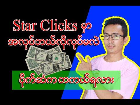 Star Clicks မှာ အလုပ်ဘယ်လိုလုပ်လဲ...?  How to make money online   C TECH MYANMAR