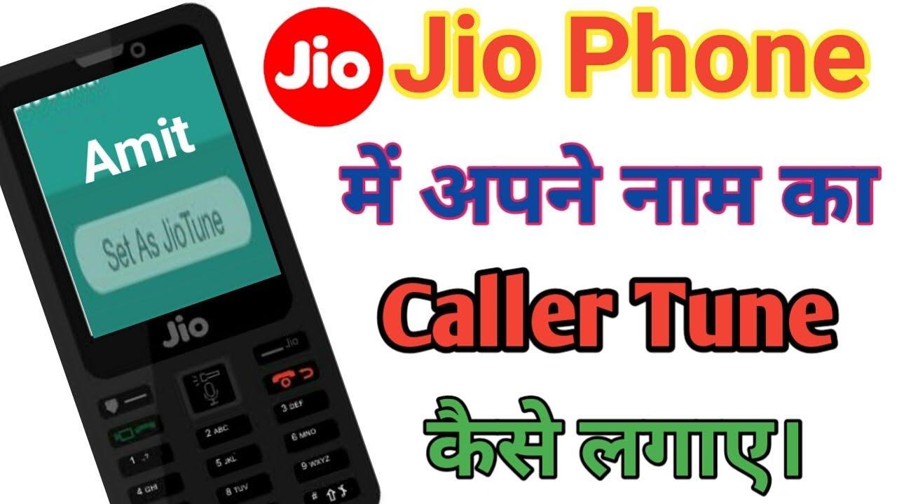 Jio Phone Me Caller Tune Kaise Set Kare Number