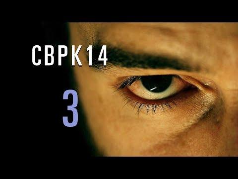 CBPK14 | EPISODE 3