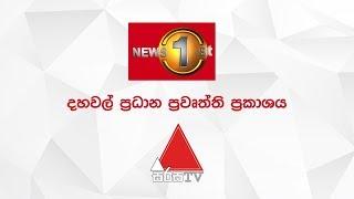 News 1st: Lunch Time Sinhala News | (08-07-2019) Thumbnail