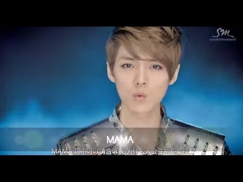 EXO-M - Luhan's voice only