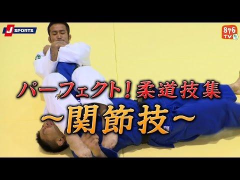 パーフェクト!柔道技集#08~関節技~【J SPORTS 876】