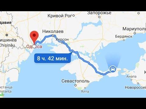 Поездка Украина - Крым • Самые первые страдания