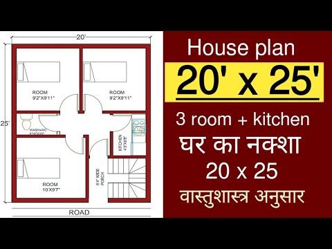 20 X 25 Feet House Plan घर क नक स 20 फ ट X 25 फ ट 500 Square Feet House Plan Ghar Ka Naksha Youtube