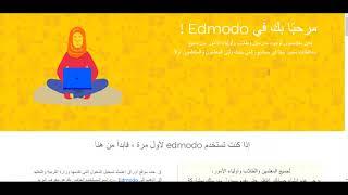 edmodo والدخول به على صفحتك على منصة إدمودو  Office 365 للمعلمين تفعيل إيميل أوفيس