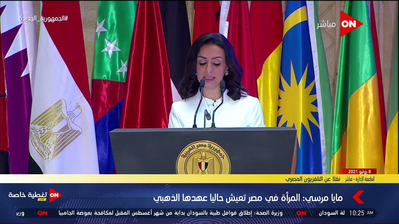 كلمة رئيس المجلس القومي للمرأة مايا مرسي خلال المؤتمر الوزاري لمنظمة التعاون الإسلامي للمرأة