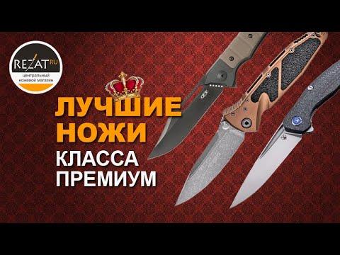 Лучшие складные ножи класса Mid-Tech 2019 | Итоговый рейтинг от Rezat.ru с Русланом Киясовым