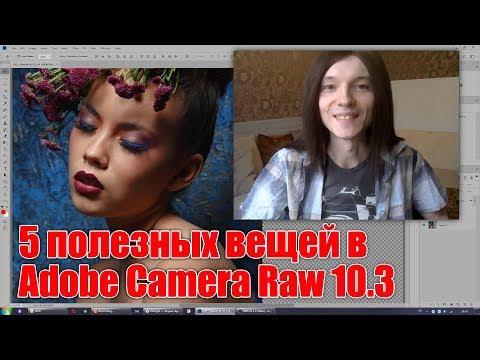 5 полезных вещей в Adobe Camera Raw 10.3 - Стив Ласмин